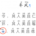 Manually editing ruby on Chinese characters in InDesign
