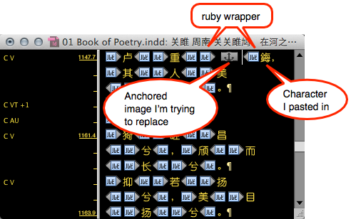 How ruby appears in InDesign's text editor view