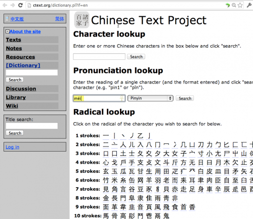 Looking up a character by its pinyin transliteration, at ctext.org