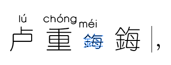 The live Chinese character pasted into InDesign next to the outlined, ruby-labeled version